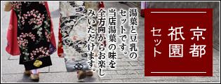 京都祇園セット