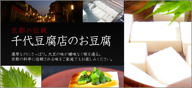 京都の伝統 千代豆腐店のお豆腐